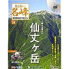 日本の名峰 DVD付きマガジン 14号 (仙丈ヶ岳) [分冊百科] (DVD付)