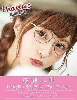 thanks 成瀬心美10周年メモリアルフォト&エッセイ (TWJ books)