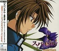 Spiral: Suiri No Kizuna by Japanimation