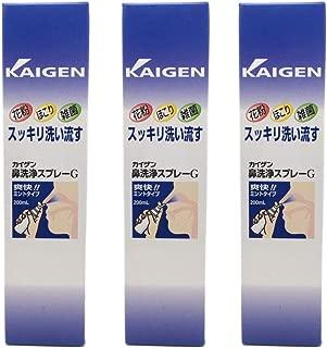 カイゲン鼻洗浄スプレー 3本セット 600ml(200ml×3本) 点鼻 ミントタイプ 【花粉】【ほこり】【雑菌】鼻用洗浄器 ラフェルサ
