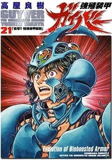 強殖装甲ガイバー(21) (角川コミックス・エース)