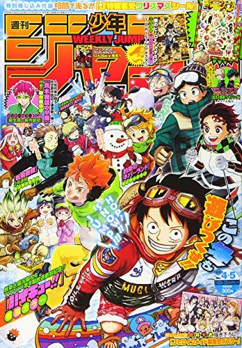 週刊少年ジャンプ(4・5) 2020年 1/23 号 [雑誌]