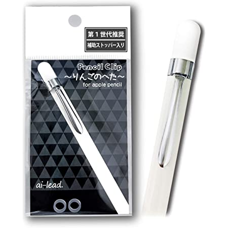 アップルペンシル用クリップ りんごのへた for Apple Pencil 第1世代推奨(シルバー)ipad キャップ カバー ホルダー等に