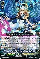 【 カードファイト!! ヴァンガード】 団結の守護天使 ザラキエル RRR《 封竜解放 》 bt11-002