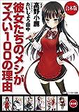【合本版】彼女たちのメシがマズい100の理由 全6巻 (角川スニーカー文庫)
