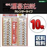 琉球酒豪伝説 20包×10枚セット カレンダータイプ