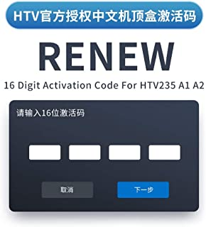 (????Within 12 Hours) Chinese Renew Code for A1, A2, HTV, HTV2, HTV3, HTV5 Box ???????? 16-Digit Activation Code Subscription for One Year + One Month, Total 400 Days