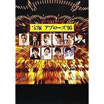 宝塚 アプローズ〈'95〉 (ソワレ・ブックス―アクトレス・ファイル)
