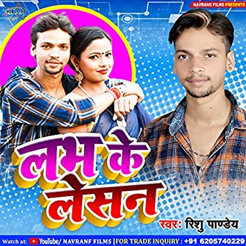 Love Ke Lesson (Bhojpuri Song)
