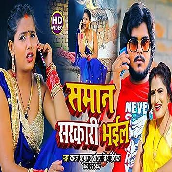 Saman Sarkari Bhail (Bhojpuri Song)