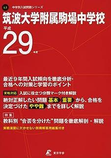 筑波大学附属駒場中学校 平成29年度 (中学校別入試問題シリーズ)