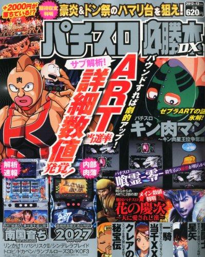 パチスロ必勝本 DX (デラックス) 2012年 12月号 [雑誌]