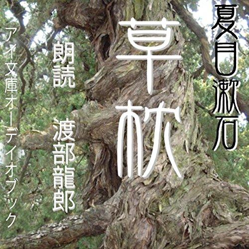 『草枕』のカバーアート