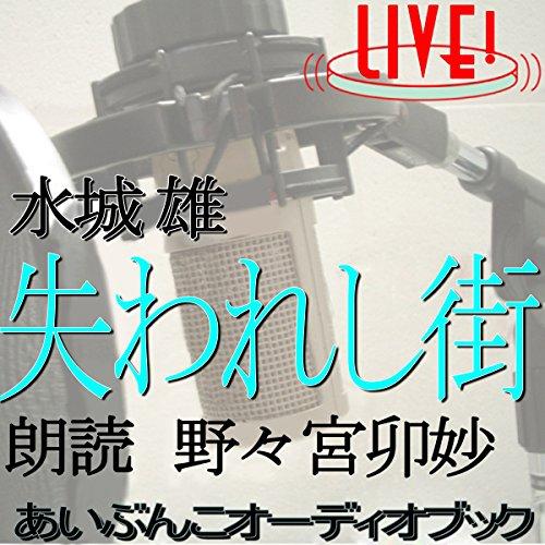 失われし街(アイ文庫LIVE収録版)...