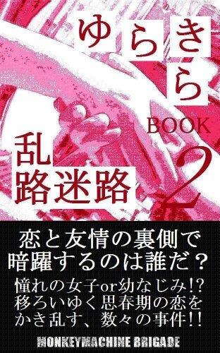 Yura-Kira Book2 (Japanese Edition)