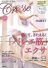 クロワゼ(75) 2019年 7 月号 [雑誌]: クララ 別冊