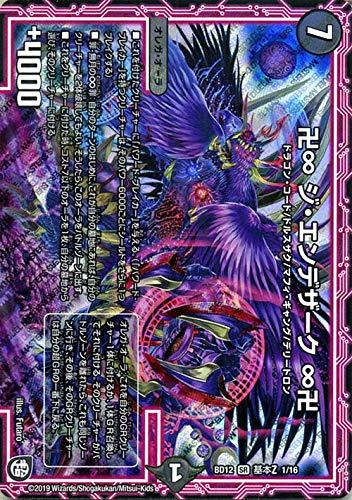 デュエルマスターズ 卍∞ ジ・エンデザーク ∞卍 スーパーレア ガチヤバ4!無限改造デッキセットDX!! ゼーロのドラゴンオーラ DMBD12 デュエマ 基本Z