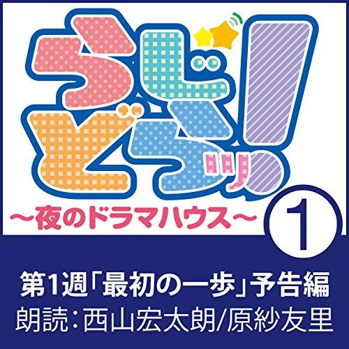 『らじどらッ!~夜のドラマハウス~』のカバーアート
