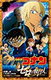 名探偵コナンシリーズ 全22巻セット