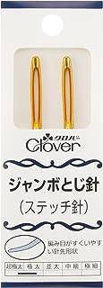 Clover ジャンボとじ針 ステッチ針 2本入り 58-101