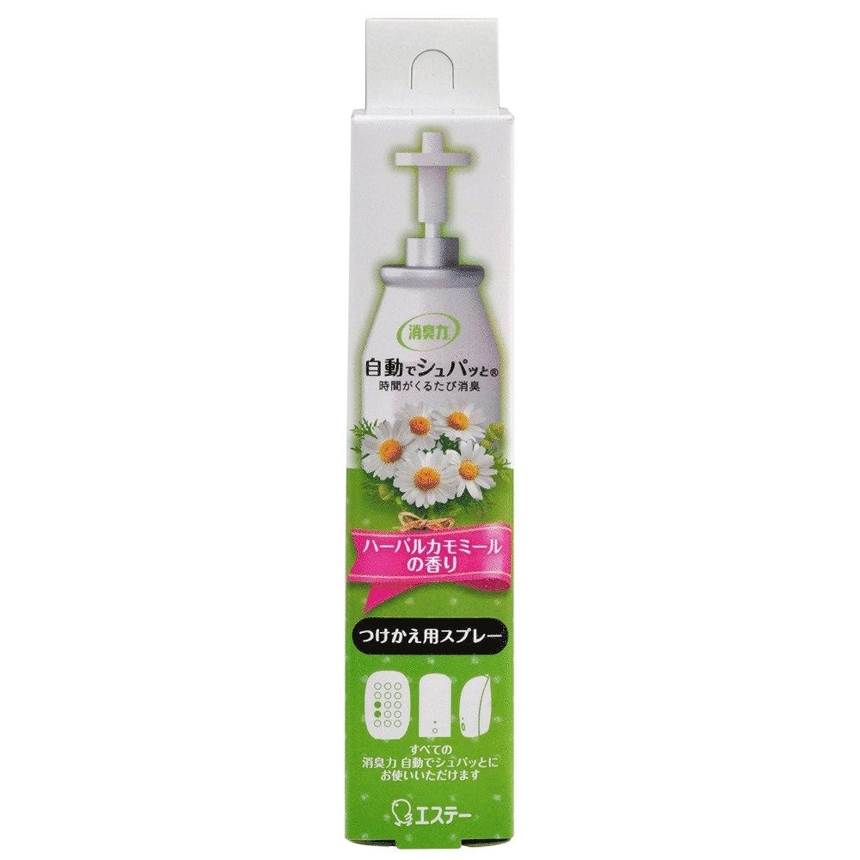 消臭力 自動でシュパッと 電池式消臭スプレー 消臭芳香剤 部屋 部屋用 つけかえ ハーバルカモミールの香り 39mL