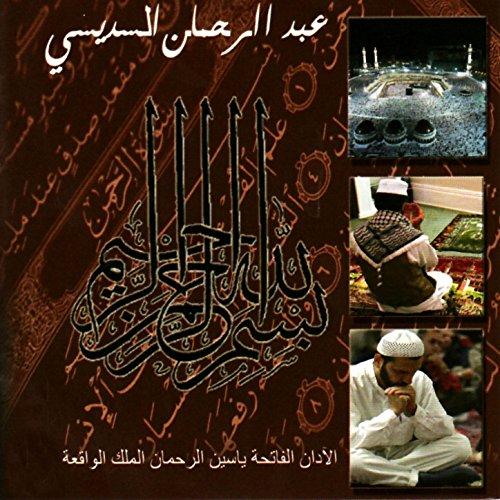 Al Adan (Quran)