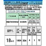 パナソニック(Panasonic) L無100A18+1温水30+IH太陽F BQEF810181S3