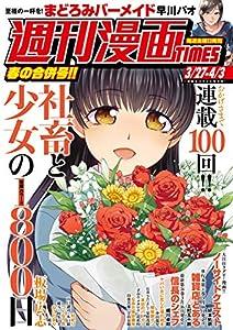 週刊漫画TIMES 2020年3/27・4/3合併号 [雑誌] (週刊漫画TIMES)