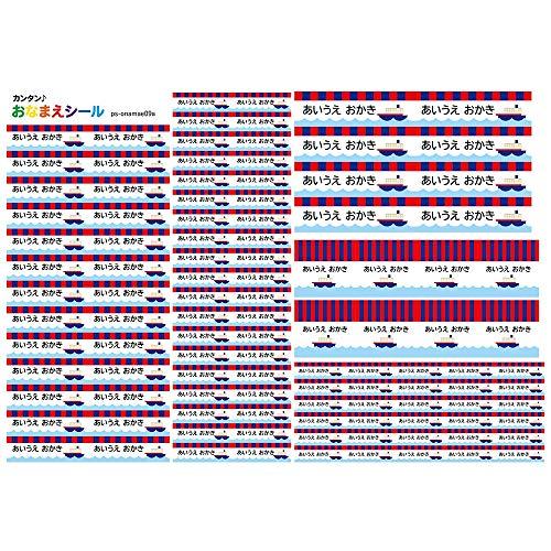 お名前シール 耐水 5種類 110枚 防水 ネームシール シールラベル 保育園 幼稚園 小学校 入園準備 入学準備 海 ストライプ マリン (名入れ)