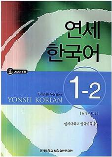 韓国書籍, 延世大学校出版部/연세 한국어 1-2 영어 英語, 外国人のための韓国語学習/韓国語の勉強/韓国より配送 (연세 한국어 1-2 영어)