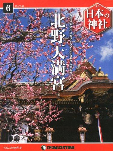 日本の神社 6号 (北野天満宮) [分冊百科]