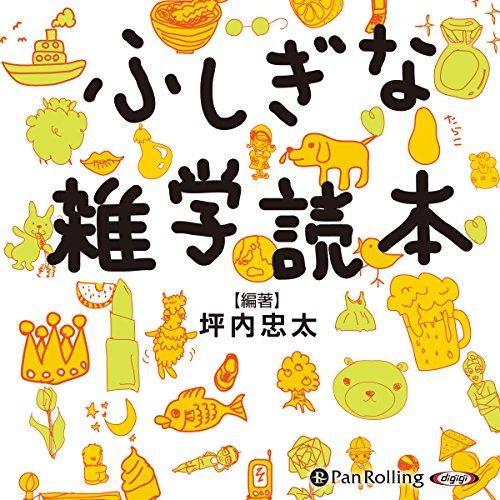 『ふしぎな雑学読本』のカバーアート