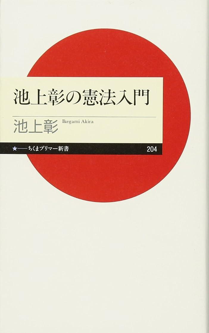 漏斗ダーベビルのテス物語池上彰の憲法入門 (ちくまプリマ―新書)