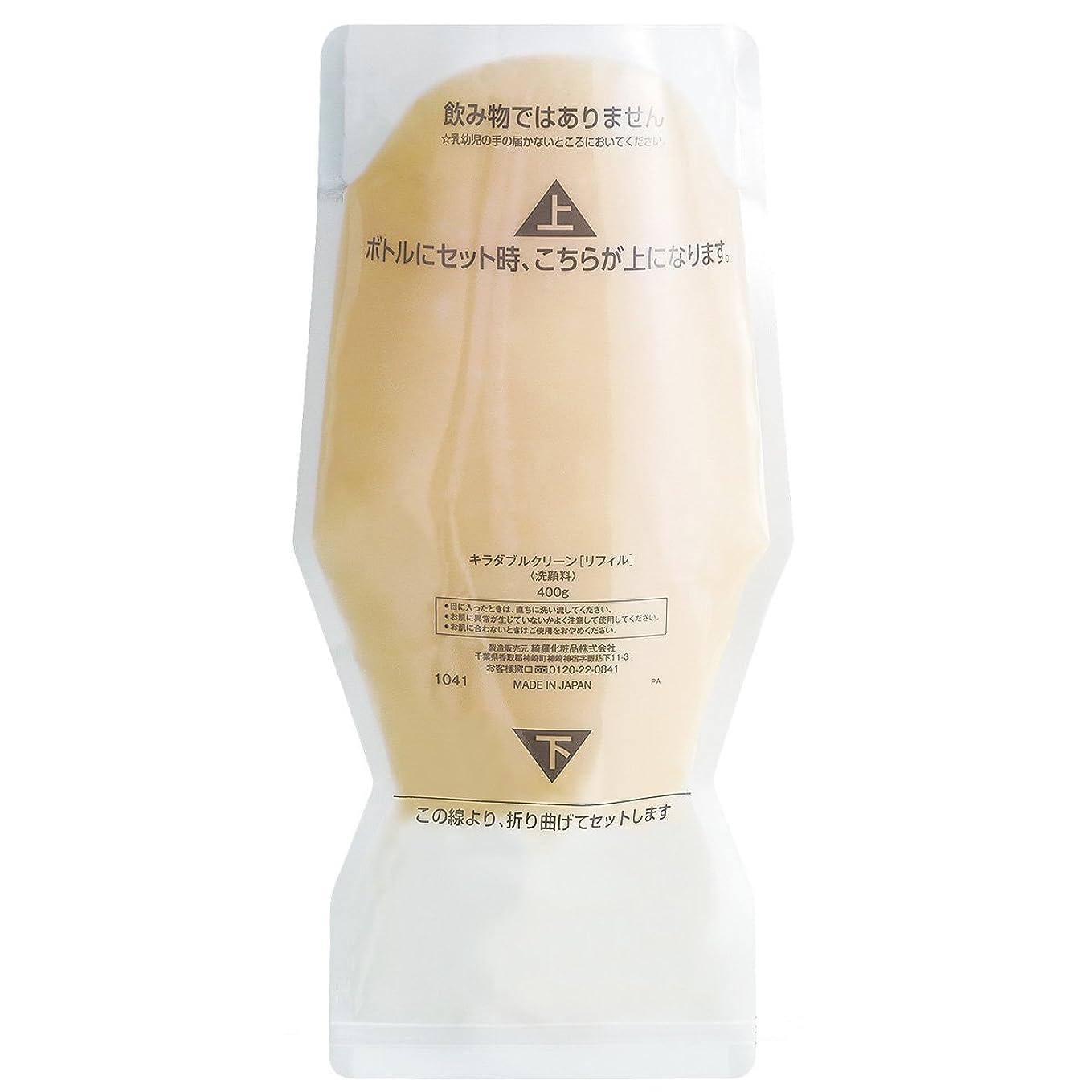 ラメ規則性代理人綺羅化粧品 ダブルクリーン 400g (洗顔料)