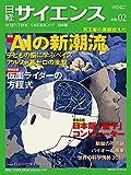 日経サイエンス 2018年2月号