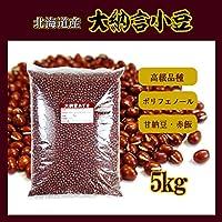 北海道産 大納言小豆(5kg)