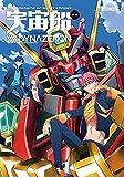 宇宙船別冊 SSSS.DYNAZENON (ホビージャパンMOOK 1117)