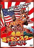 プレミアムプライス版 悪魔の毒々モンスター 東京へ行く[DVD]