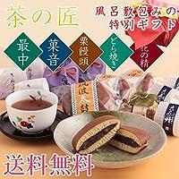 手づくり和菓子翁屋 (風呂敷包み)お茶と和菓子の詰合せ 茶の匠 熨斗:父の日