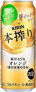 キリン 本搾りチューハイ オレンジ [ チューハイ 500ml×24本 ]