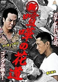 Original Video - Shin. Kenka No Hanamichi [Japan DVD] DALI-9730