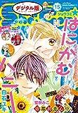 Sho-Comi 2019年15号(2019年7月5日発売) [雑誌]