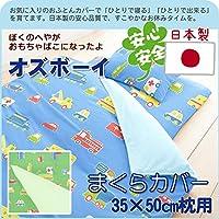 【日本製】 綿100% (オズボーイ) ピロケース(35×50cm枕用) 【受注発注】* (ブルー)