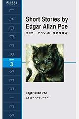 Short Stories by Edgar Allan Poe エドガー・アラン・ポー怪奇傑作選 ラダーシリーズ Kindle版
