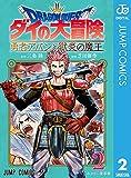 ドラゴンクエスト ダイの大冒険 勇者アバンと獄炎の魔王 2 (ジャンプコミックスDIGITAL)