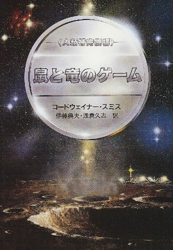 鼠と竜のゲーム (ハヤカワ文庫 SF 471)