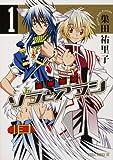 逢魔警察 ソラとアラシ 第1巻 (あすかコミックスDX)