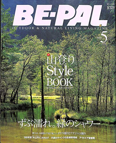 BE-PAL (ビーパル) 1999年5月号 新・山登りStyle BOOK