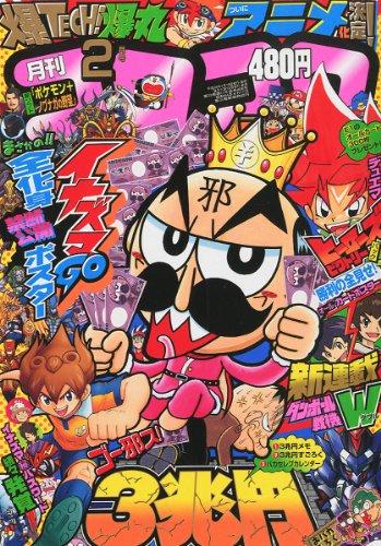月刊 コロコロコミック 2012年 02月号 [雑誌]