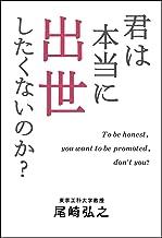 表紙: 君は本当に出世したくないのか? To be honest, you want to be promoted, don`t you? | 尾崎 弘之
